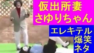 新ネタ動画!あけみちゃんが色々喋るw】 日本エレキテル連合 「ダメよ~...