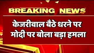 Arvind Kejriwal बैठे LG हाउस के बाहर धरने पर, MODI पर बोला बड़ा हमला