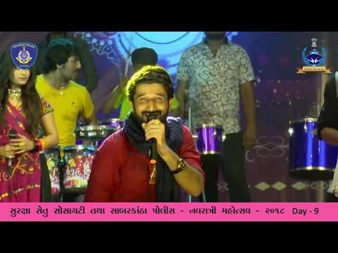 KON JANE HAVE KYARE MALISU...Navratri Mahotsav 2018 II Day 09 II Gaman Santhal II Part 04