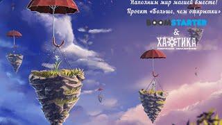 Больше, чем открытки(https://boomstarter.ru/projects/daryasteel/32819 Видео в поддержку краудфандингового проекта на сайте www.boomstarter.ru