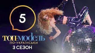 Топ-модель по-украински. Сезон 3. Выпуск 5 от 27.09.2019