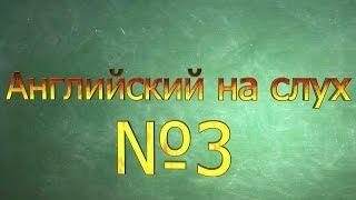 Английский на слух №3