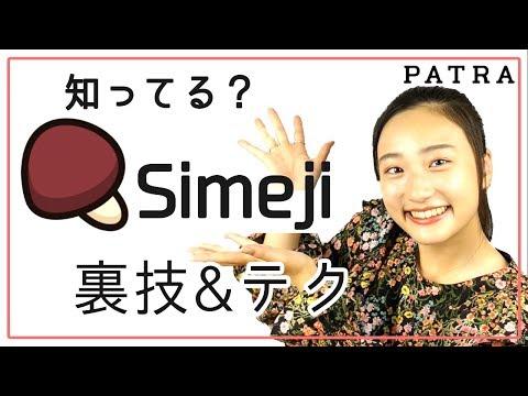【スマホアプリ】知ってる?Simejiの裏技&テクニック