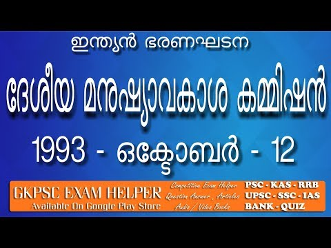 National Human Rights Commission - Previous Question Answer Kerala  PSC Coaching Class Malayalam#105