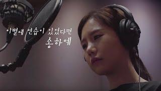 [완곡 최초공개] 송하예