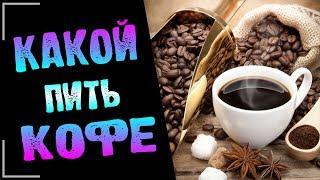 #ProLife |Пить или не пить кофе?   | Здоровый Образ Жизни | Ирина Уросова / Видео