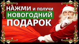 Поздравление с Новым Годом 2017 | Поздравление 2017 | Стих поздравление | Открытка новый год(http://vtopyoutube.ru/newyear/ поздравления +с новым годом,новогодний поздравление,стих поздравление,стих новый год,при..., 2016-12-27T18:31:54.000Z)