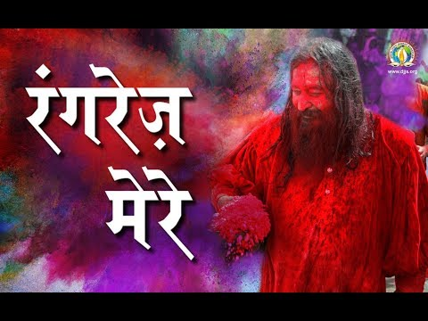 Rangrez Mere | रंगरेज़ मेरे | DJJS Bhajan
