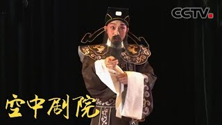 《CCTV空中剧院》 20190622 粤剧《兰陵王》 2/2| CCTV戏曲