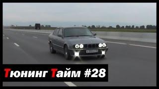 видео Тюнинг БМВ е34