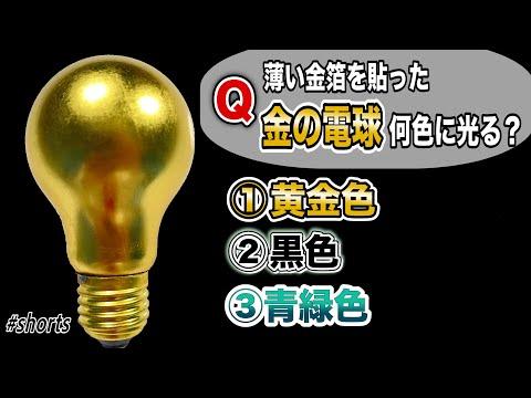 【金の電球】は何色に光る?#Shorts