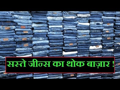 Wholesale Market of Jeans ! सस्ते जीन्स का थोक बाज़ार ! Jeans Cheapest Market !