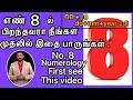 Number 8 Numerology life path in tamil | எண் 8 பிறந்தவரா முதலில் இதை பாருங்கள் | life path |