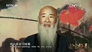 百变张大千——第一仿画高手  【国宝档案 20151014】