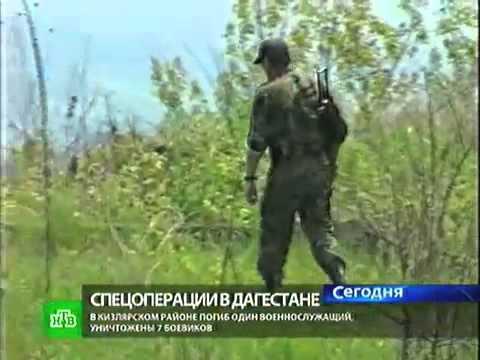 В Кизлярском районе идут бои (8.05.11)