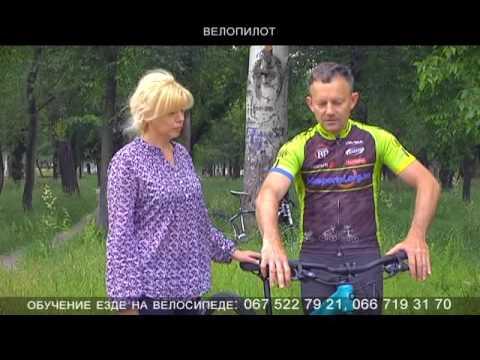 Велопилот. Обучение езде на велосипеде