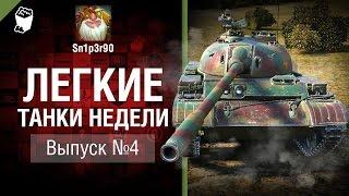 Легкие танки недели - Выпуск №4 - от Sn1p3r 90 [World of Tanks]