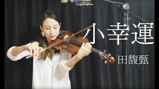 "Cover images 田馥甄-我的少女时代主题曲""小幸运""小提琴版 (Hebe Tien-A little happiness from the movie ""Our Times"" violin cover)"