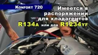 Konfort 700R - заправка хладагента R134A и R1234YF.  www.sks-diagnostika.ru