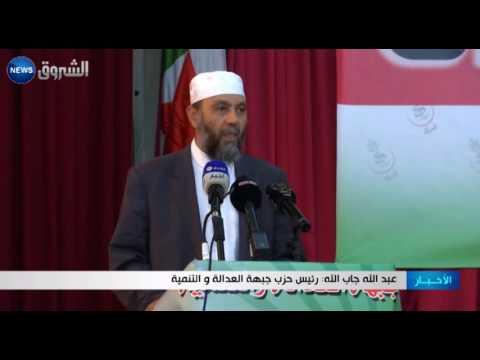 جاب الله يفتح ملف التشريعيات ويهاجم قانون الانتخابات