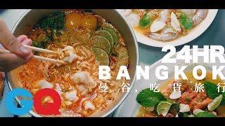 【EXPEDIA x GQ x FOOD MAZE】24HR ! 曼谷吃貨旅行