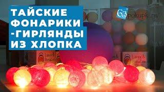 Тайские фонарики-гирлянды из хлопка. Обзор 63pokupki.ru.