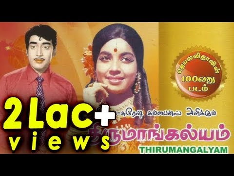 Thirumangalyam (1974) | Tamil Classic Full Movie | Muthuraman, Jayalalitha | Tamil Cinema Junction