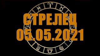Гороскоп на 05.05.2021 СТРЕЛЕЦ