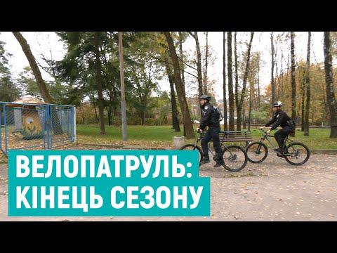Суспільне Рівне: Рівненський велопатруль закінчив сезон
