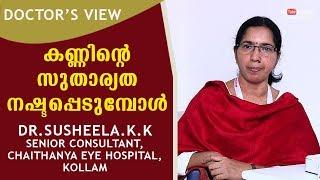 കണ്ണിന്റെ സുതാര്യത നഷ്ടപ്പെടുമ്പോൾ | Dr.Susheela.K.K | Doctor's View thumbnail