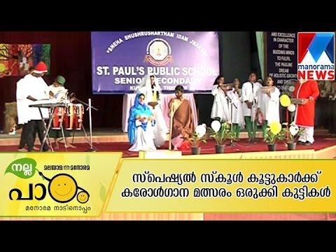 Nallapadam childrens arrange karol song competetion for special school friends | Manorama News