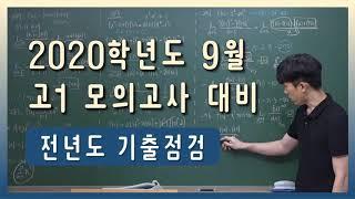 2020 고1 9월 모의고사 대비 전년도 기출점검!!