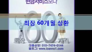 현대스위스저축은행 신용대출 김경식 010-7474-01…