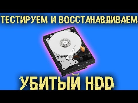 Тестирование и восстановление работы HDD, SSD и флешек. Оживи свои диски!