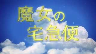 映画「魔女の宅急便」特報PV #Kiki's Delivery Service #live-action movie thumbnail