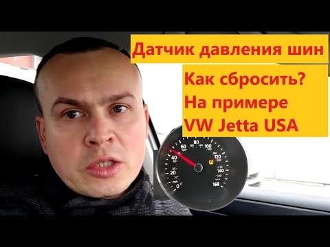 Сбросить датчик давления шин на панели приборов авто