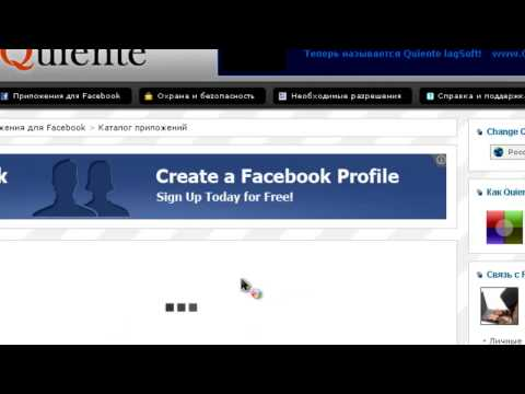 Как смотреть гостей в Facebook