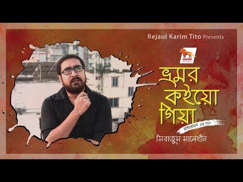 Bhromor Koio Giya   ভ্রমর   Sirajus Salehin   Bangla New Music Video