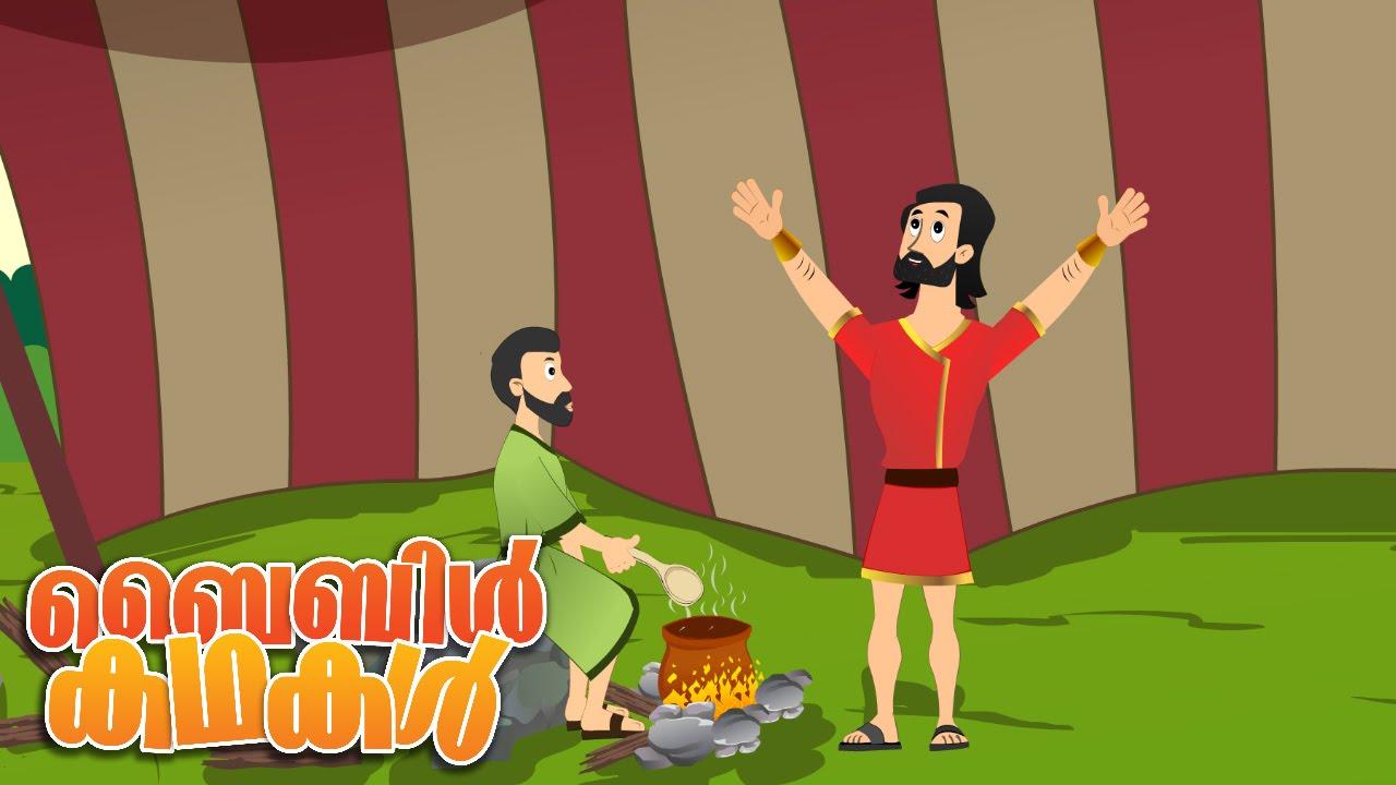Jacob Steals Esau's Birthright! (Malayalam)- Bible Stories ...
