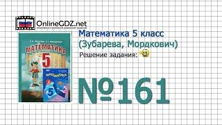 Задание № 161 - Математика 5 класс (Зубарева, Мордкович)