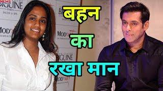 Salman ने रखा अपनी बहन Arpita का मान, Aayush को करेंगे Launch