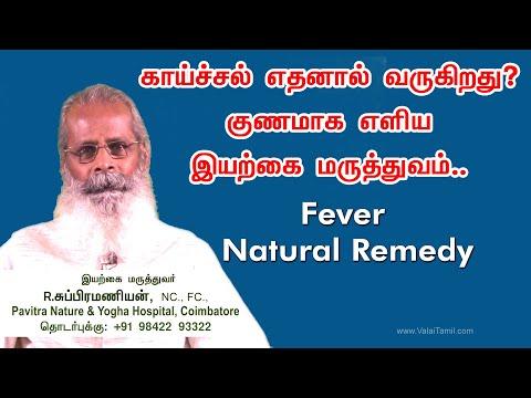காய்ச்சல் எதனால் வருகிறது?, அது எந்த காய்ச்சலா இருந்தாலும் குணப்படுத்துவது எப்படி? | Fever Remedy