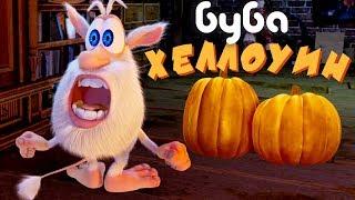 Фото Буба на Хэллоуин 🎃 смешной мультик 👻 Классные Мультики