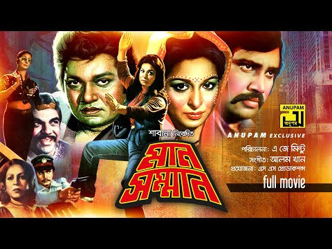 Man Somman | মান সম্মান | Alamgir & Shabana | Bangla Full Movie