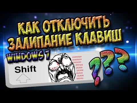 Как отключить залипание клавиш в Windows 7