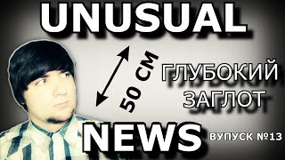 UNUSUAL NEWS — Глубокий заглот