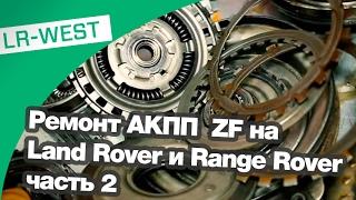 Неисправности и ремонт АКПП Range Rover и Discovery, часть 2/2(Часть 2. В данном ролике рассказывается о неисправностях и ремонте АКПП производителя ZF, которые устанавлив..., 2017-01-20T08:10:29.000Z)