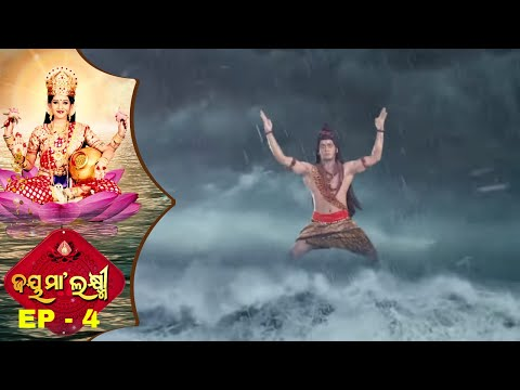 Jai Maa Laxmi | Odia Mythological & Devotional Serial | Full Ep 4 | Mahadevଙ୍କ Tandav Nrutya
