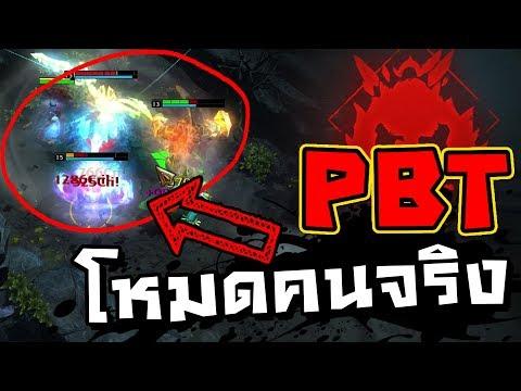 Pbt โหมดคนจริง ! Predator กับเซตไอเท็มโครตโกง !!