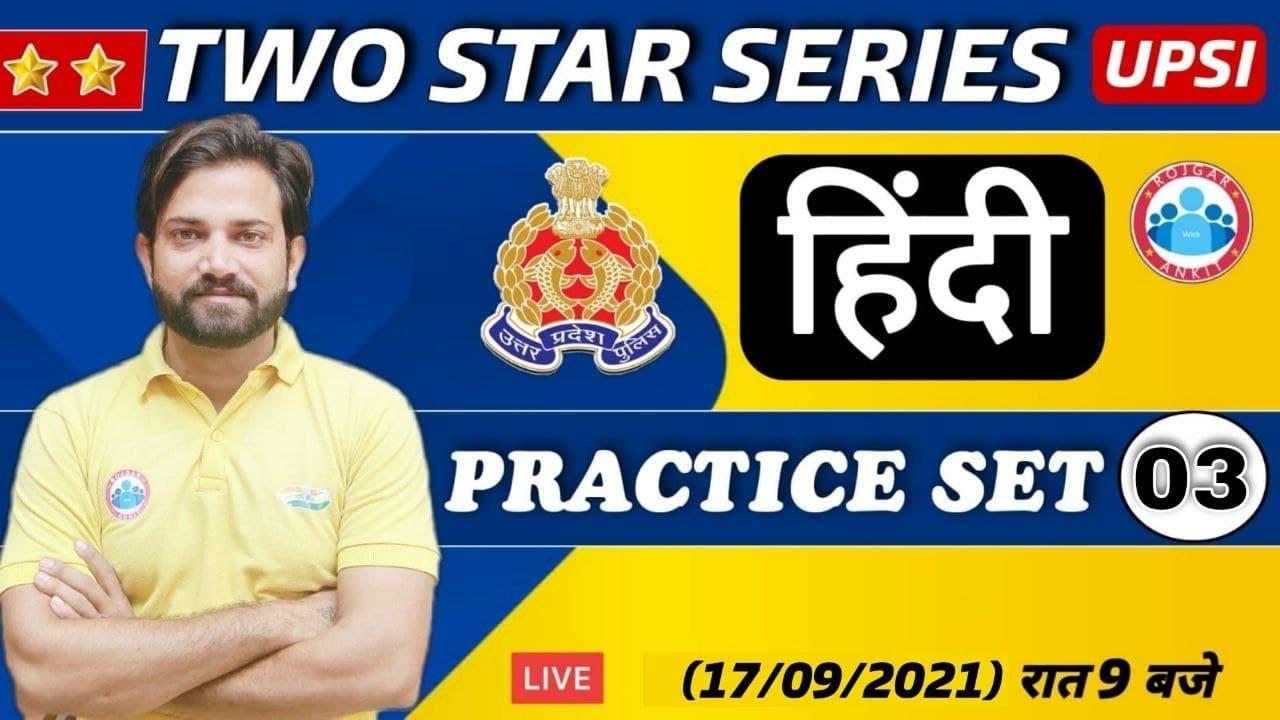 Download UP SI | UP SI Hindi | UP SI Two Star Series | UP SI Hindi Practice Set #3 | Hindi By Naveen Sir